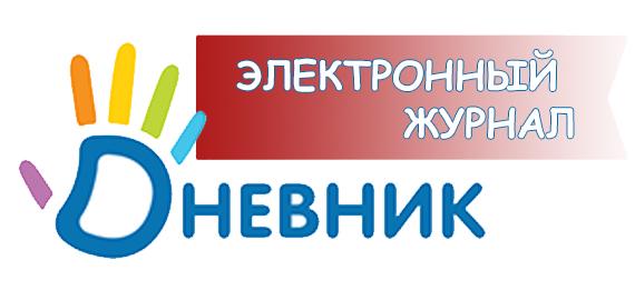 Дневник.ру — единая образовательная сеть, которая делает образование в России эффективным и доступным!